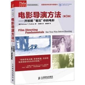电影导演方法(第三版)