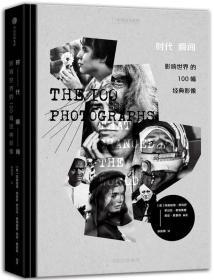 时代瞬间:影响世界的100幅经典影像