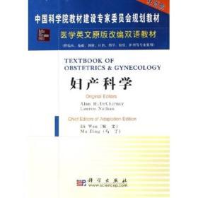 医学英文原版改编双语教材:妇产科学(双语版)
