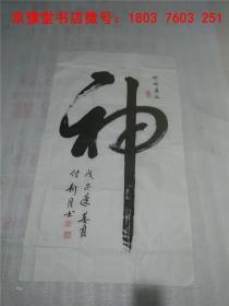 付新月书法:中国著名书法名家精品宣纸上书法题词作品一幅   70*120
