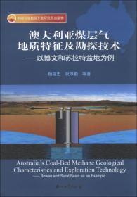 澳大利亚煤层气地质特征及勘探技术