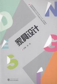 二手家具设计彭亮武汉大学出版社9787307165021