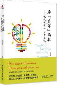 """为""""真学""""而教——优化课堂的18条建议"""