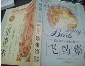 英汉双语诗歌经典:采果集 飞鸟集