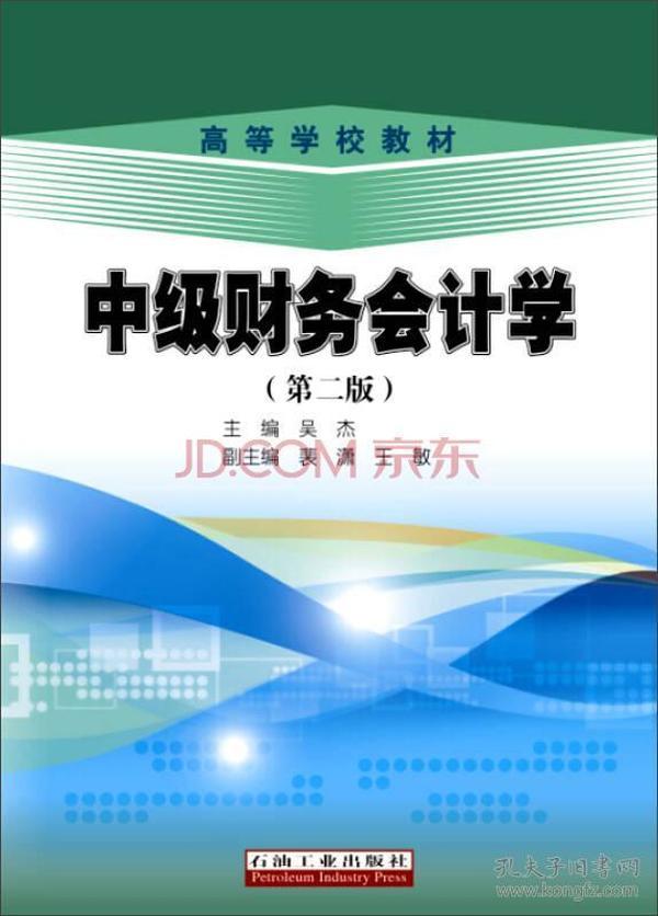 中级财务会计学(第二版)