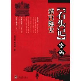 《石头记》密码:清宫隐史