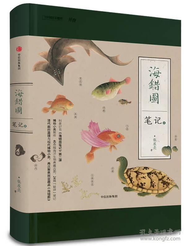 中國國家地理 海錯圖筆記·2