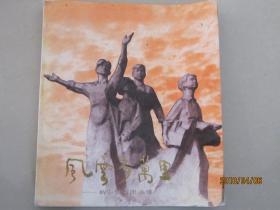风云五万里   ——新安旅行团画册