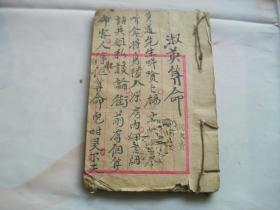 手抄唱本鼓词类、广东木鱼书:淑英算命、关伦卖妹。红格手抄本,32开三十多张六十多面