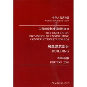 中华人民共和国工程建设标准强制性条文:房屋建筑部分(2009年版)