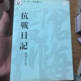 抗战日记(1981年初版)