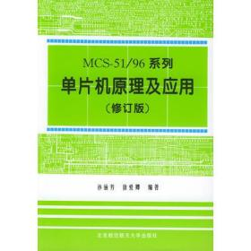 51/96系列单片机原理及应用(修订版)