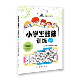 小学生数独训练-(3)