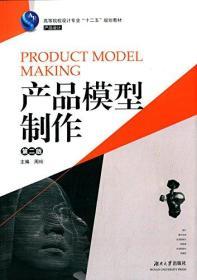 二手正版产品模型制作 周玲 湖南大学出版社9787566707536p