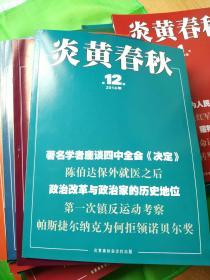全新 正版 炎黄春秋杂志 2014年+2015+2016三年36本合售。