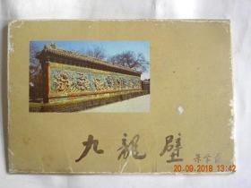 九龙壁明信片(十张全)