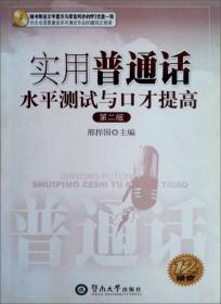 实用普通话水平测试与口才提高(第2版)