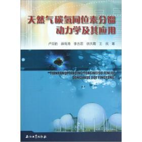 天然气碳氢同位素分馏动力学及其应用