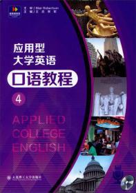 应用型大学英语口语教程4