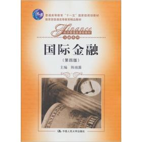 国际金融(第四版)