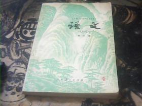 全日制十年制学校高中课本语文第四册