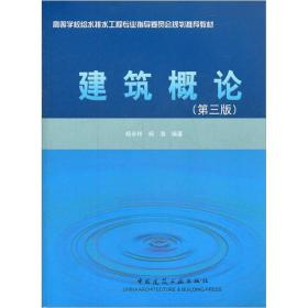 高等学校给水排水工程专业指导委员会规划推荐教材:建筑概论(第3版)
