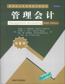 清华会计学系列英文版教材:管理会计(第6版)