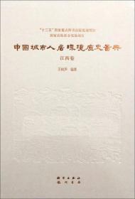 中国城市人居环境历史图典  江西卷