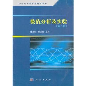 数值分析及实验(第二版)