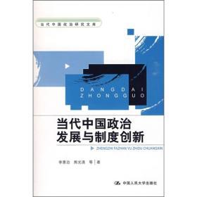 【二手包邮】当代中国政治发展与制度创新(当代中国政治研究文库)