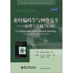 密码编码学与网络安全——原理与实践 斯托林斯 电子工业出版