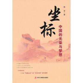 坐标:中国的光荣与梦想  (回顾五千年风云际会  品读十三亿人的中国梦   探究中华民族的伟大复兴之道)