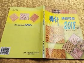 棒针编织花样2018例