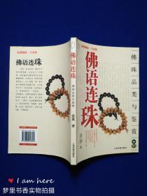 佛语连珠——佛珠品类与鉴赏(把玩艺术·专家版)
