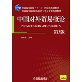 中国对外贸易概论 第3版 曲如晓 二手 机械工业出版社 9787111388