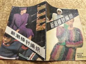 新潮棒针编织《有两页脱落了,夹在书中》