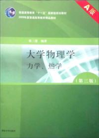 2008年度普通高等教育精品教材:大学物理学力学、热学(第3版)(A版)