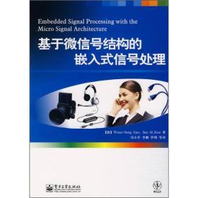 基于微信号结构的嵌入式信号处理 专著 Embedded signal processing with the micro signa
