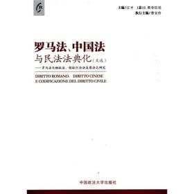 罗马法、中国法与民法法典化(文选)