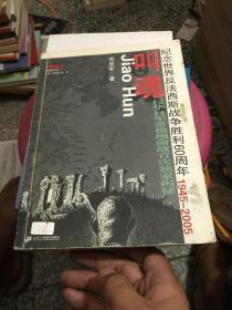 叫魂:侵华日军常德细菌战首次独家揭秘