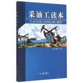 采油工读本