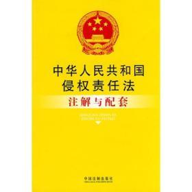 中华人民共和国侵权责任法注解与配套