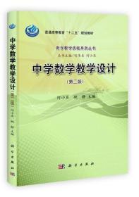 中学数学教学设计 第二2版