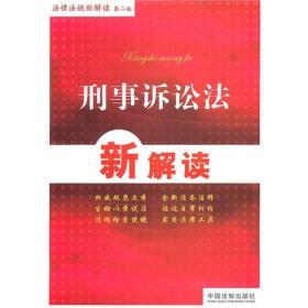 法律法规新解读:刑事诉讼法新解读(第2版)