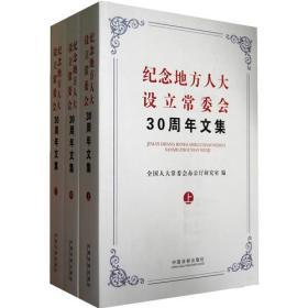 纪念地方人大设立常委会30周年文集(上、中、下3册)