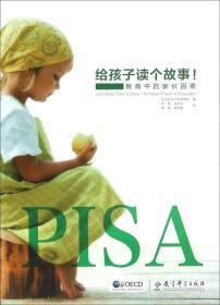 给孩子读个故事!:教育中的家长因素