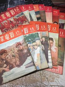 大众电影   1952年  15本  第1-15期   齐全