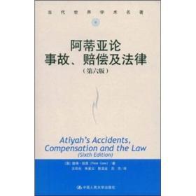当代世界学术名著:阿蒂亚论事故、赔偿及法律(第6版)