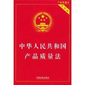 中华人民共和国产品质量法(实用版)