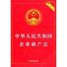 中华人民共和国企业破产法(实用版)